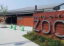 新京都市動物園