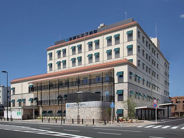 京都ルネス病院